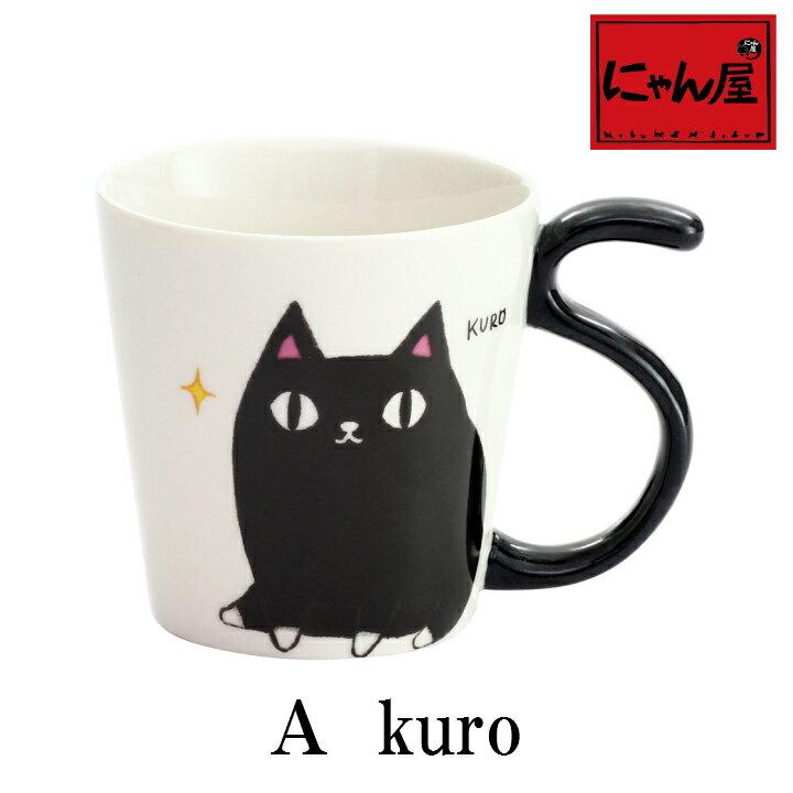 【にゃん屋】猫3兄弟しっぽマグカップ 3種兄弟セット単品 カップ 内祝い 御祝 新生活 誕生日 プレゼント 猫 ねこ ネコ neko neco cat 05P05Nov16