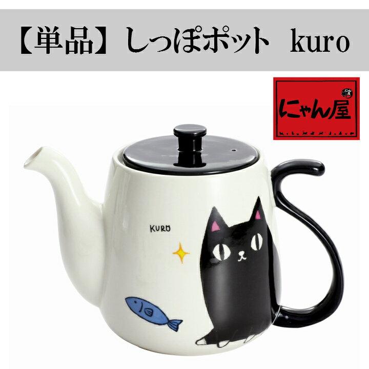 【にゃん屋】猫3兄弟しっぽポット kuro単品 ポット 茶こし 内祝い 御祝 新生活 誕生日 プレゼント 猫 ねこ ネコ neko neco cat 05P05Nov16