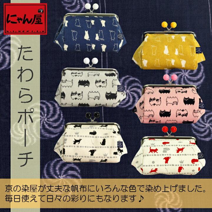 【にゃん屋】帆布 たわらポーチ単品 ポーチ バッグ 財布 がま口 猫 可愛い シンプル 内祝い 御祝 新生活 誕生日 プレゼント 猫 ねこ ネコ neko neco cat 05P01Oct16