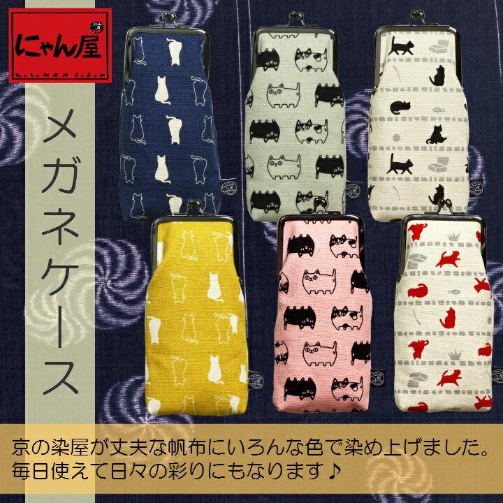 【にゃん屋】帆布 メガネケース単品 ポーチ ケース バッグ 財布 がま口 猫 可愛い シンプル 内祝い 御祝 新生活 誕生日 プレゼント 猫 ねこ ネコ neko neco cat 05P01Oct16