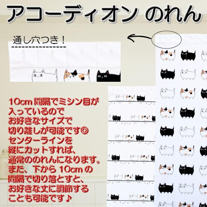 【にゃん屋】猫3兄弟 のれん 2種猫3兄弟 単品 のれん 猫 可愛い シンプル 内祝い 御祝 新生活 誕生日 プレゼント 猫 ねこ ネコ neko neco cat 05P01Oct16