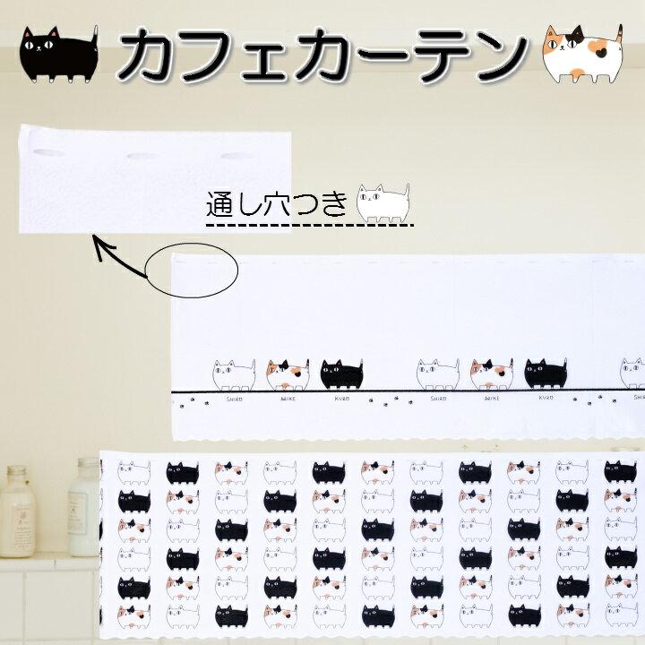 【にゃん屋】猫3兄弟 カフェカーテン 2種猫3兄弟 単品 のれん 猫 可愛い シンプル 内祝い 御祝 新生活 誕生日 プレゼント 猫 ねこ ネコ neko neco cat 05P01Oct16