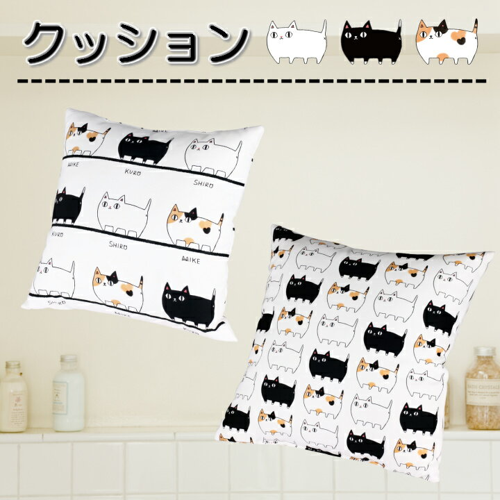 【にゃん屋】猫3兄弟 クッション 2種猫3兄弟 単品 枕 クッション 猫 可愛い シンプル 内祝い 御祝 新生活 誕生日 プレゼント 猫 ねこ ネコ neko neco cat 05P01Oct16