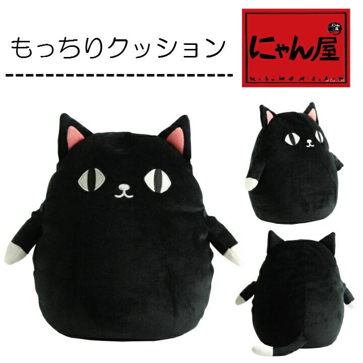 【にゃん屋】もっちりクッション 猫3兄弟KURO猫3兄弟 単品 枕 クッション ぬいぐるみ 猫 可愛い シンプル ホワイトデー 内祝い 御祝 新生活 誕生日 プレゼント 猫 ねこ ネコ neko neco cat 05P01Oct16