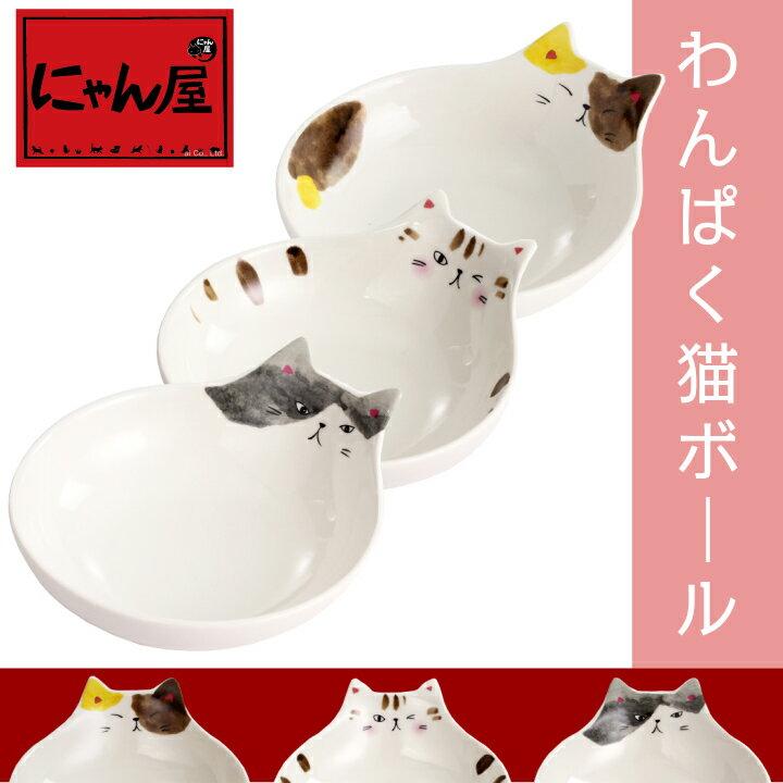 【にゃん屋】わんぱく猫ボール 3種単品 皿 小皿 ボール 鉢 小鉢 内祝い 御祝 新生活 誕生日 プレゼント 猫 ねこ ネコ neko neco cat 美濃焼 05P05Nov16