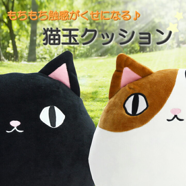 【にゃん屋】猫3兄弟 猫玉クッション 2種猫3兄弟 単品 枕 クッション 猫 可愛い シンプル 内祝い 御祝 新生活 誕生日 プレゼント 猫 ねこ ネコ neko neco cat 05P01Oct16