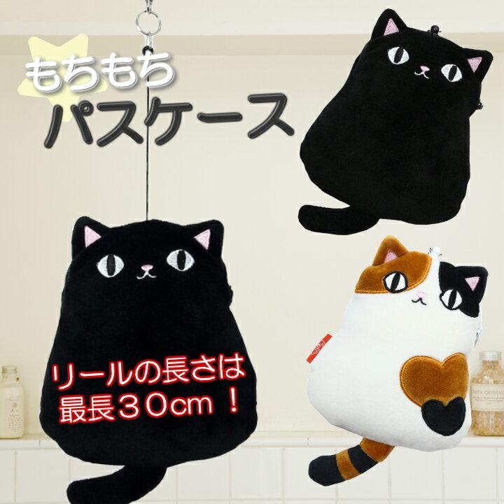 【にゃん屋】猫3兄弟 もちもちパスケース 2種猫3兄弟 単品 ケース パスケース 猫 可愛い シンプル 内祝い 御祝 新生活 誕生日 プレゼント 猫 ねこ ネコ neko neco cat 05P01Oct16