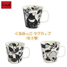【にゃん屋】ぐるめっこ マグカップ(全3種)単品 マグカップ コップ アニマル 動物 可愛い クマ リス カワウソ カフェ カップ おしゃれ ホワイトデー