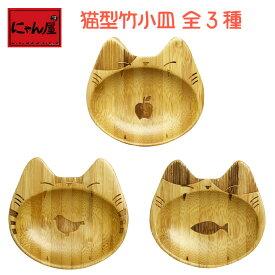 にゃん屋 竹製 ねこ型竹小皿 全3種類   猫 ねこ ネコ グッズ 盆 小皿 豆皿 竹製 お盆 和風 和食 トレー 竹 来客用 和食 プレゼント 贈り物 ギフト おしゃれ シンプル 和菓子 きれい セラミック藍
