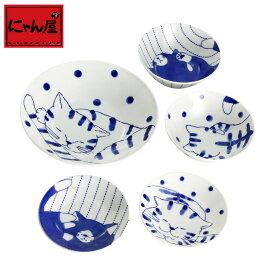 【結婚祝い プレゼント ギフト】にゃん屋 うすかる 仲良し猫 取分けセット   取り皿 おしゃれ お皿 皿 食器 プレート セット オシャレ 陶器 美濃焼き 可愛い 和風 小皿 日本製 新築祝い セラミック藍 敬老の日