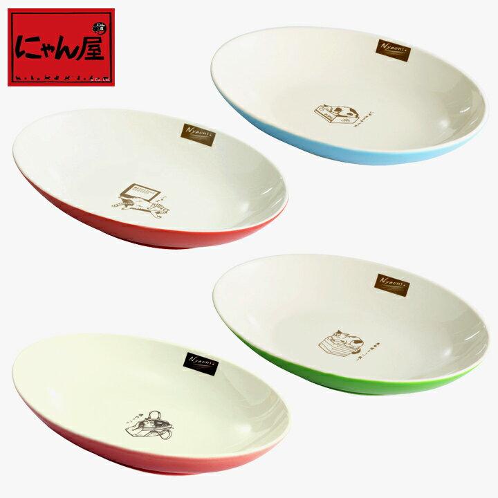 にゃん屋 ニャオンズ カレー皿 (全4種) | 取り皿 おしゃれ お皿 皿 食器 プレート セット オシャレ 陶器 可愛い 和風 小皿 新築祝い セラミック藍