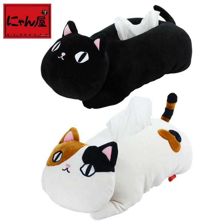 にゃん屋 猫3兄弟 ティッシュカバー 2種   かわいい おしゃれ インテリア 雑貨 カバー ティッシュカバー ティッシュ ボックスティッシュケース グッズ 猫雑貨 猫 ねこ ネコ セラミック藍