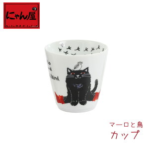 【にゃん屋】マーロと鳥 カップ単品 カップ 湯呑 内祝い 御祝 新生活 誕生日 プレゼント 猫 ねこ ネコ neko neco cat