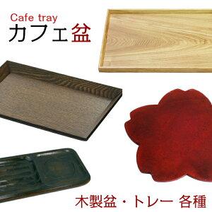 【セール】全部で20種類!木のぬくもりがあったかお盆・トレーお好きな柄をお選びください セール  木製 漆器   和食器 アウトレット 敬老の日
