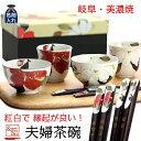 【送料無料 結婚祝い 名入れ プレゼント】 美濃焼 和藍 花かいろう 夫婦茶碗 天宝箸ペアセット | 夫婦茶碗 茶碗 おし…