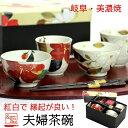 【 送料無料 結婚祝い プレゼント ギフト 】 美濃焼 和藍 花かいろう 夫婦茶碗 セット | あす楽 和食器 セット 食器 …