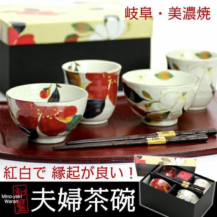 結婚祝い ギフトセット プレゼント 美濃焼 和藍 花かいろう 夫婦茶碗湯呑み箸セット(全6点) 電子レンジ対応