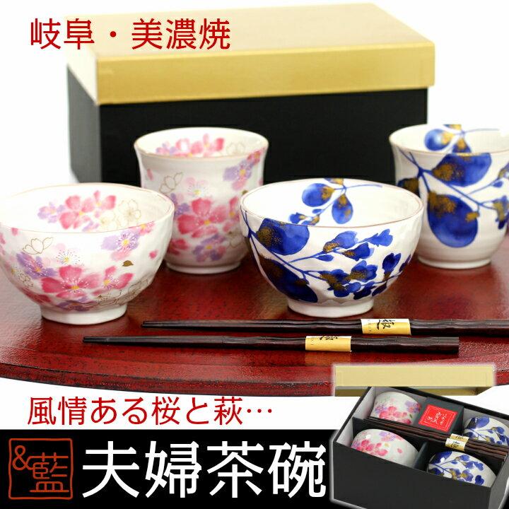 【夫婦茶碗】【結婚祝い】人気のペアギフト美濃焼「和藍」藍ひとひら 夫婦茶碗と湯呑セット桜柄と藍色の花柄のペアセット|送料無料|結婚祝い|和食器|内祝|プレゼント|新生活|結婚記念日|桜|二人|ペア|ギフト|05P05Nov16