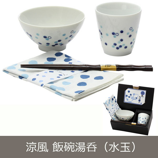 d【美濃焼】涼風 飯碗湯呑セット(水玉)(茶碗1個、カップ1個、箸1膳、布巾1枚)05P01Oct16