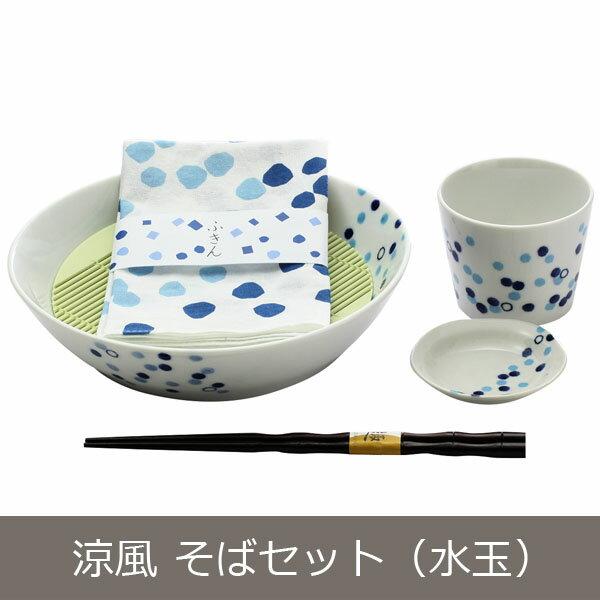 d【美濃焼】涼風 そばセット(水玉)(大皿1枚、カップ1個、薬味皿1枚、箸1膳、布巾1枚) 05P01Oct16