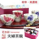 【 送料無料 結婚祝い プレゼント ギフト 】 美濃焼 &藍 花水彩 夫婦茶碗 セット | あす楽 和食器 セット 食器 贈り物…