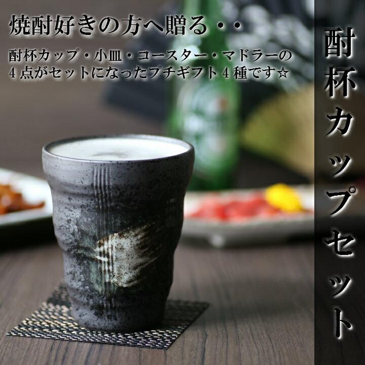 【風趣】 酎杯カップセット4種(紙箱入)【父の日】【プレゼント】【誕生日】【バレンタイン】 05P05Nov16