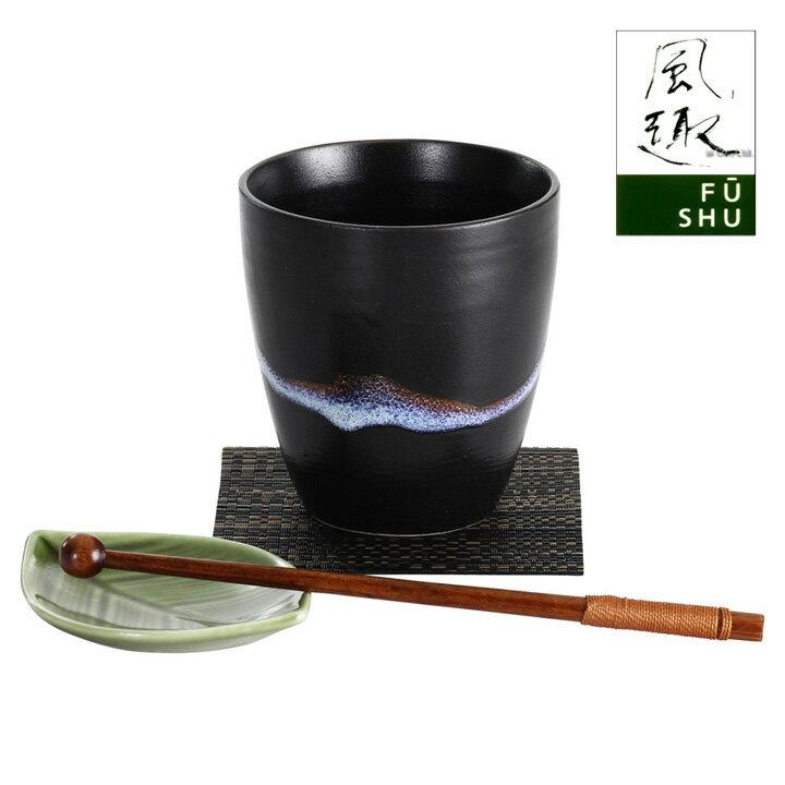 【風趣】 黒釉流しロックカップセット(紙箱入)【父の日】【プレゼント】【誕生日】【バレンタイン】