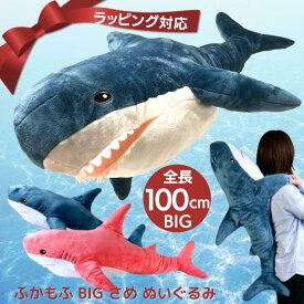 ふかふかBIGさめぬいぐるみ ブルー グレー 100cm   さめ 鮫 サメ ホオジロザメ 魚 ぬいぐるみ 抱き枕 特大 かわいい ふわふわ ビッグ 送料無料 プレゼント ギフト おもちゃ 子供 女の子 男の子 女性 男性 彼氏 彼女 一人暮らし 誕生日 添い寝 ごろ寝 枕 クリスマス