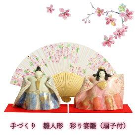 【雛人形】雛人形 彩り宴雛(扇子付)人形 ギフト プレゼント ひな人形 ひな祭り ひなまつり 置物 女の子 可愛い 陶製 美濃焼 3月 インテリア 手づくり