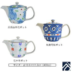 6種類から選べるポット(茶こし付)
