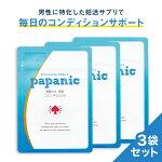 パパニックコンディショニングサプリ3袋セット
