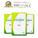 ママニック 葉酸サプリ 3袋セット | 無添加 妊婦 妊活 妊娠 産前 産後 授乳 カルシウム 乳酸菌 野菜 ビタミン ミネラ…