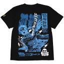 (ハードコアチョコレート) HARDCORE CHOCOLATE 恐怖新聞 -復刻版- (呪いブルー)(SS:TEE)(T-546R-BL) Tシャツ 半袖 カットソー アニメ …