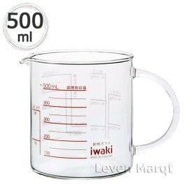イワキ iwaki ガラスレンジメジャーカップ(取っ手付き) 500cc【耐熱ガラス/計量カップ/電子レンジ】