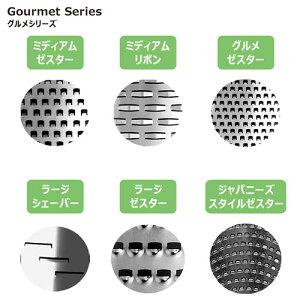 【マイクロプレイン】グルメシリーズラージゼスター【おろし器/チーズ/大根/調理器具】