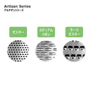 【マイクロプレイン】アルチザンシリーズゼスター(選べる2色)【おろし器/チーズ/大根/調理器具】