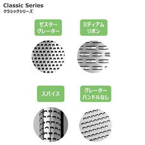 【マイクロプレイン】クラシックシリーズグレーター(ハンドルなし)【おろし器/チーズ/大根/調理器具】