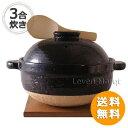【送料無料】長谷園 igamono かまどさん 3合炊き 伊賀焼【ご飯鍋/土鍋/ごはん】