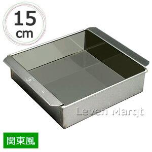 流し箱 正方形 (関東風) 15cm ステンレス製 【流し缶/流し物/業務用/和菓子道具】