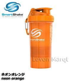 プロテインシェーカー Smartshake スマートシェイクO2GO 600ml ネオンオレンジ【ドリンクボトル/プロテインボトル/シェイカー】