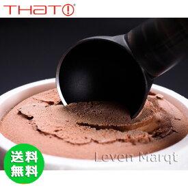 【送料無料】アイスクリームスクープ スクープザット SCOOP THaT!ブラック (あす楽)【スクープ/ディッシャー】【HLS_DU】