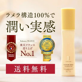【公式】LEVIGA レヴィーガ モイスチュアセラム スキンケア 美容液 40ml【送料無料】