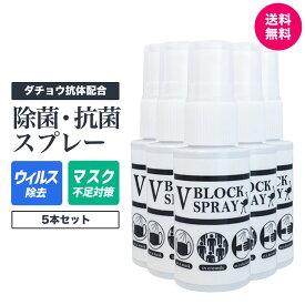 【正規品取扱店】ダチョウ抗体スプレー 5本セット V BLOCK SPRAY Vブロックスプレー ウイルス対策 30ml