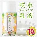 Saku_milk