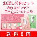 Sakusui_otameshi