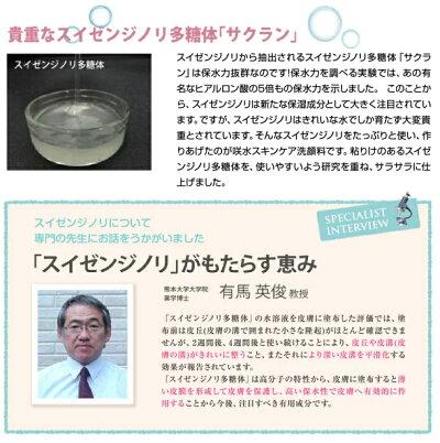 咲水スキンケア洗顔料