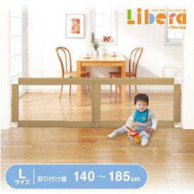 日本育児 ふわふわとおせんぼキッズセーフL ベビーゲート ベビーフェンス 階段下 保育園 幼保 保育用品