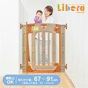 【階段上対応】日本育児 スマートゲイト2プラス 階段上 ベビーゲート つっぱり 突っ張り 階段 しっかり固定 おしゃれ
