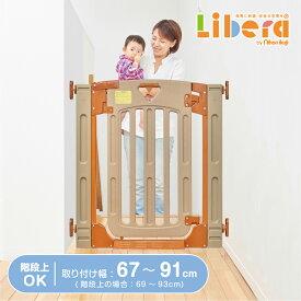 【階段上対応】日本育児 スマートゲイト2プラス 階段上 ベビーゲート つっぱり 突っ張り 階段 しっかり固定 おしゃれ 保育園 幼保 保育用品