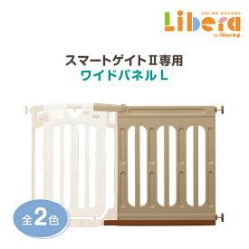 日本育児 スマートゲイト2 ワイドパネルL ベビーゲート ワイド Lサイズ 幅 139〜163cm 保育園 幼保 保育用品
